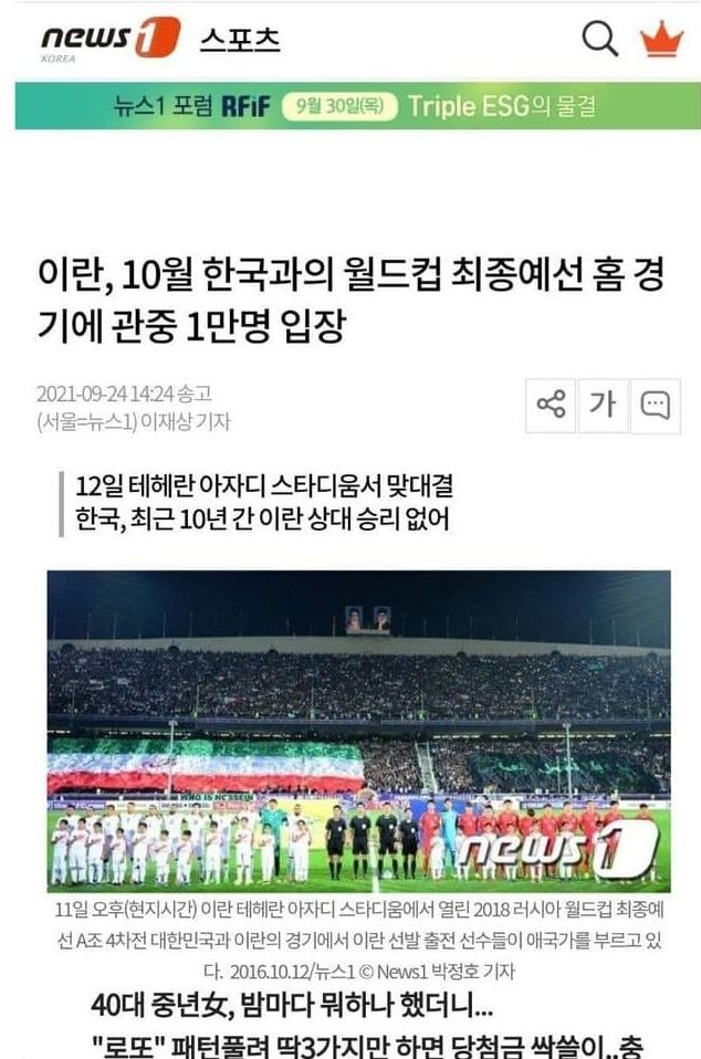 وحشت در اردوی کره؛آزادی گورستان تیم های مهمان است