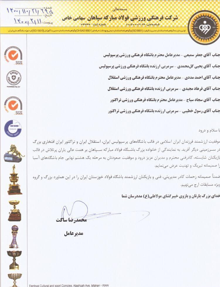 سنگ تمام باشگاه سپاهان برای پرسپولیس ، استقلال و تراکتور