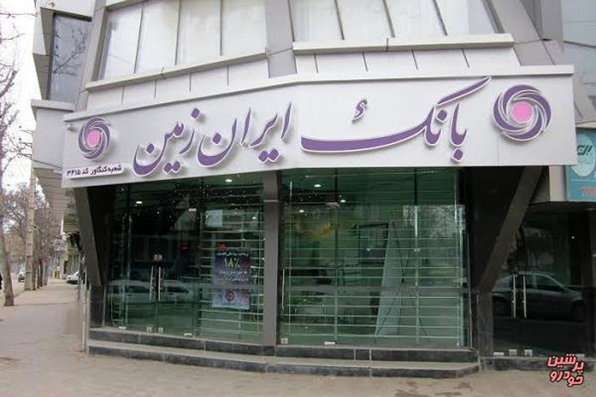 استخدام جدید بانک ایران زمین آغاز شد!+ برای ثبت نام کلیک کنید