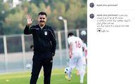 استعفای اینستاگرامی پورموسوی از هدایت تیم فوتبال جوانان ایران