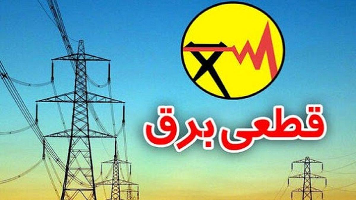 قطعی برق در کدام مناطق تهران امروز اتفاق می افتد؟ + جزئیات مهم