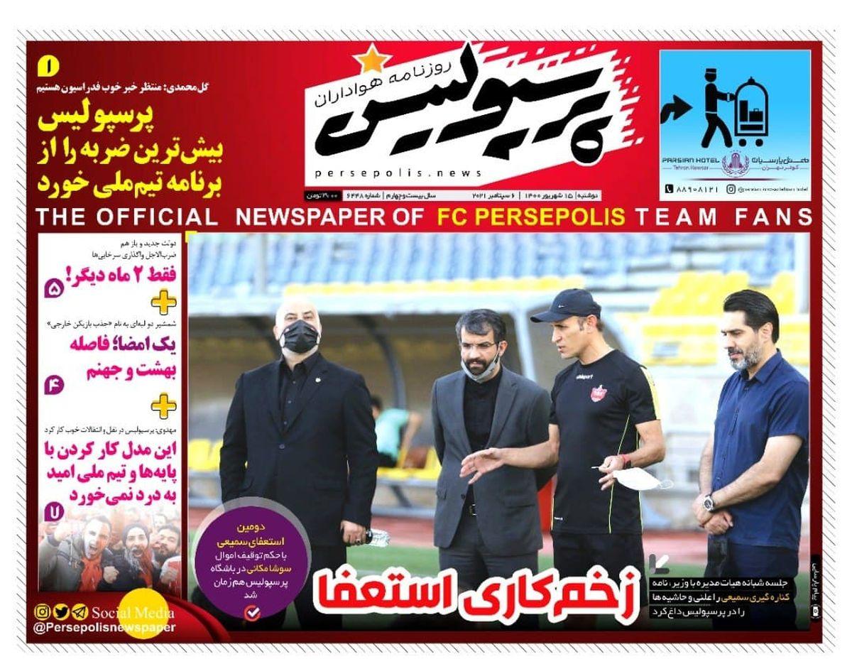 صفحه نخست روزنامه پرسپولیس دوشنبه ۱۵ شهریور ۱۴۰۰