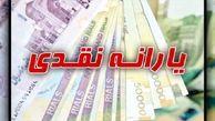 ثبت نام یارانه نقدی جدید برای این سرپرست خانوارها   شرایط ثبت نام یارانه نقدی
