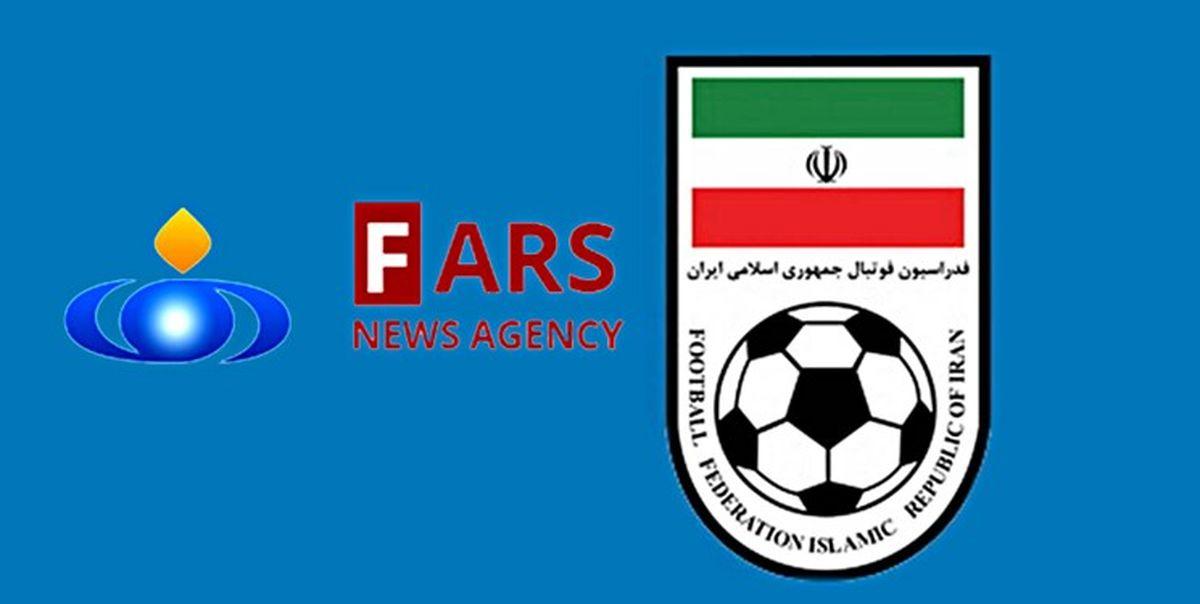 درخواست دوباره ایران به ای اف سی