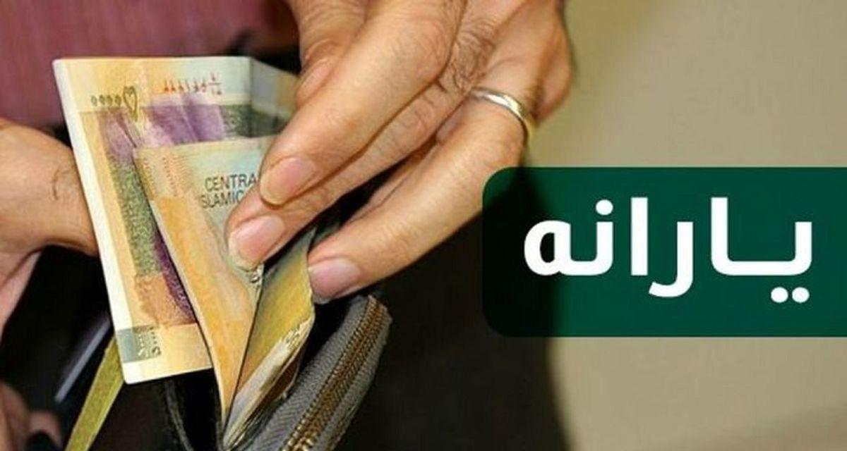 یارانه نقدی خرداد ماه ۱۴۰۰ چه زمانی واریز میشود؟