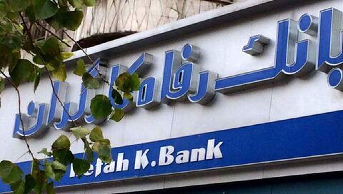 استخدام جدید بانک رفاه آغاز شد!+ برای ثبت نام کلیک کنید