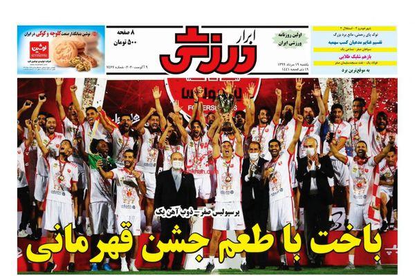 صفحه نخست روزنامه های امروز99/05/19