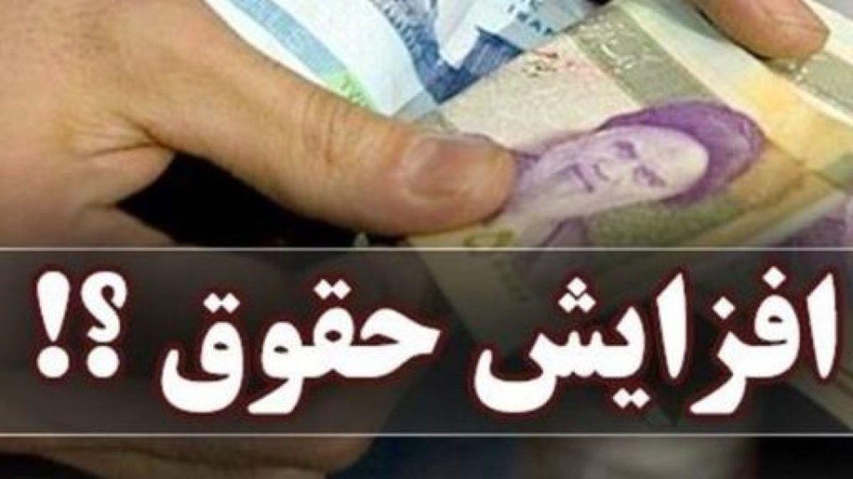فوری؛ خبر خوش دولت درباره افزایش حقوق کارمندان   عیدی کارکنان چقدر شد؟
