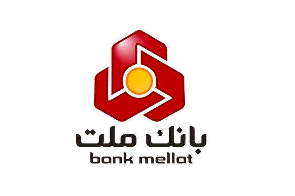 فوری؛استخدام جدید در بانک ملت+لینک ثبت نام