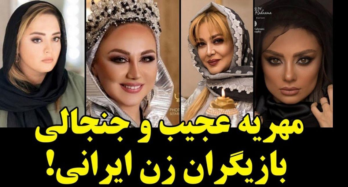 ببینید مهریه شگفت انگیز و عجیب بازیگران زن ایرانی