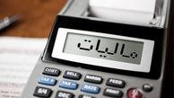 مالیات مشاغل در سال ۹۸ اعلام شد+روش محاسبه و پرداخت