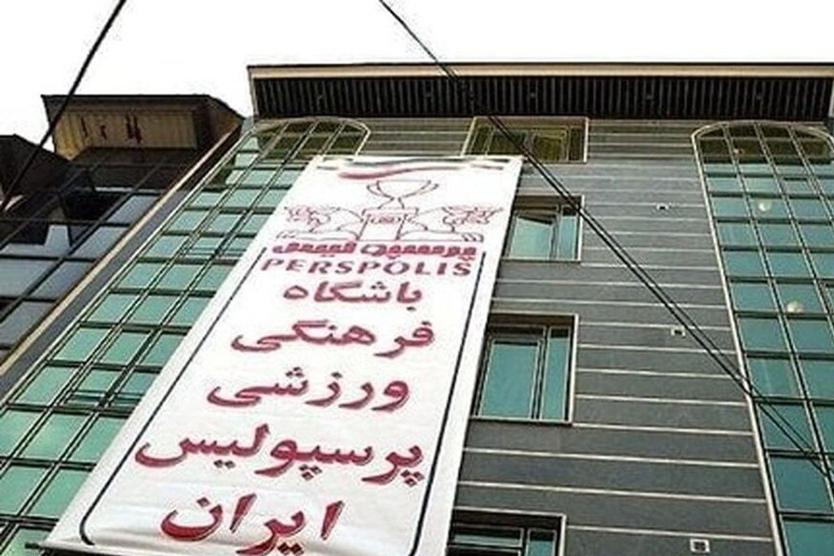 3 دانگ ساختمان باشگاه پرسپولیس هم به نام شستا خورد!