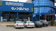 فروش فوری ایران خودرو + لینک ثبت نام در فروش امروز ایران خودرو